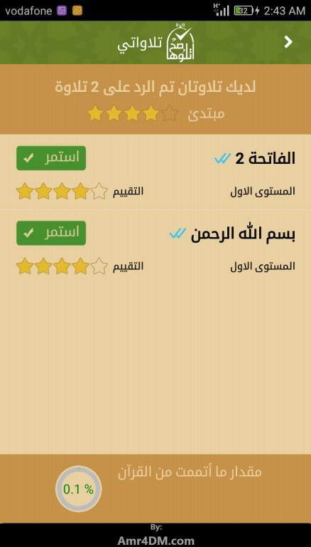 صورة شاشة لتطبيق اتلوها صح
