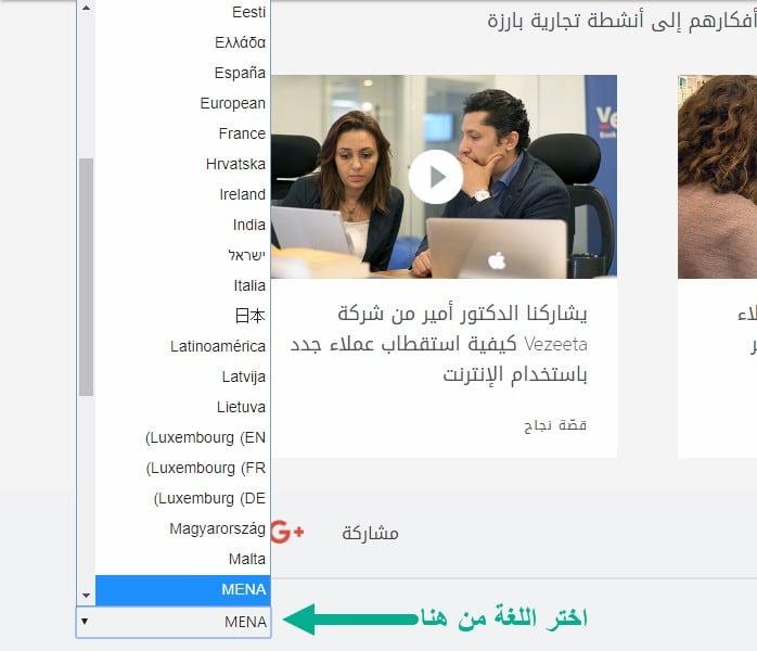 مهارات-رقمية-جوجل-تغيير-الغة-العربية-الإنجليزية-عمرو-عاطف
